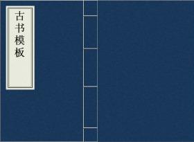【复印件】花语山房诗文小钞二卷燕京赋一卷                 [影印本]