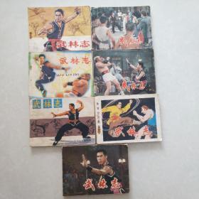 武林志(七本合售)