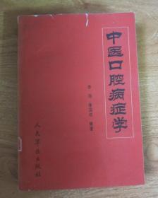 中医口腔病症学