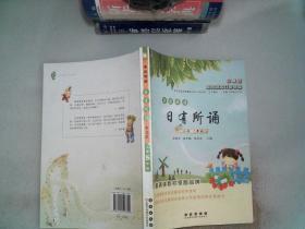 親近母語:日有所誦(小學五年級)(第三版)