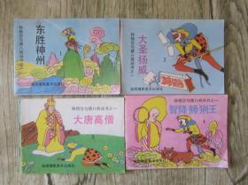 孙悟空与猪八戒丛书 一二(共8本全)