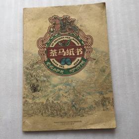 茶马纸书(签名本 保真)