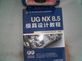 UG NX 8.5模具設計教程