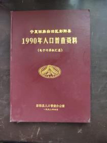 宁夏回族自治区彭阳县1990年人口普查资料(电子计算机汇总)