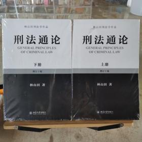 林山田刑法学作品:刑法通论(上、下2册合售)增订10版)