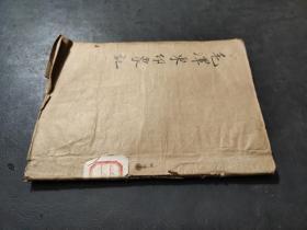 毛泽东印象记 1948年东北书店印行 粘有自制书封