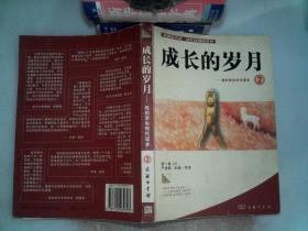 成長的歲月-我的學生時代讀本2