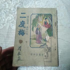 中国禁毁言情小说---二度梅(民国版绣像绘图)全一册