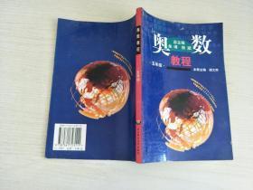 奥数教程(5年级)【实物拍图,内页干净】