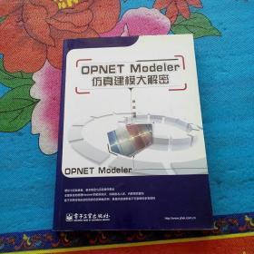 OPNET Modeler仿真建模大解密(个人藏书)
