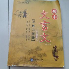 初中文言文详解与阅读 九年级上