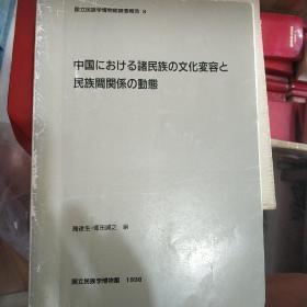 (日文版)中国诸民族的文化变化和民族关系动态
