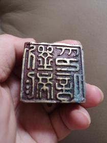 明代官员兽钮铜印章  印文:刘龙印信