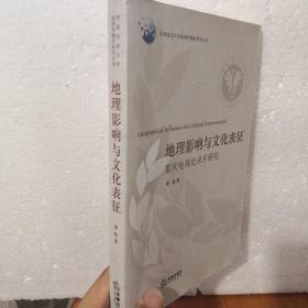 地理影响与文化表征 : 重庆电视纪录片研究