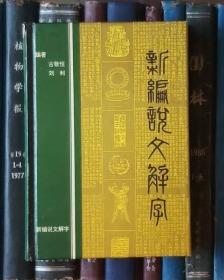 新编说文解字(精装)