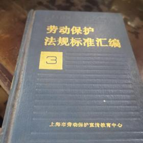 劳动保护法规标汇编