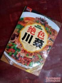 绝色新派川菜