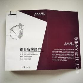 《经典与解释.霍布斯的修辞》刘小枫/主编