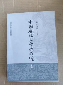 ~现货!中国历代文学作品选(中编)/高等学校文科教材9787532547555