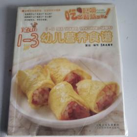 1-3岁幼儿营养食谱  犀文图书编写 9787534577482  江苏科学技术出版社