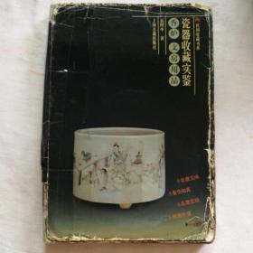瓷器收藏实鉴香炉文房用品