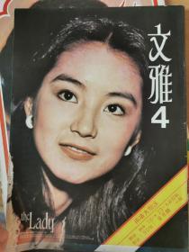 电视周刊——4期(林青霞胡因梦恬妞)