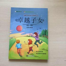 爱能幸福家庭父母课程(三):卓越子女