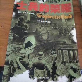 士兵的荣耀-大德意志步兵团战史