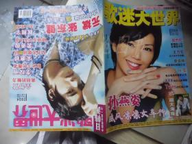 歌迷大世界 2004年第五期总第179期·增海报一张(封面人物孙燕姿)
