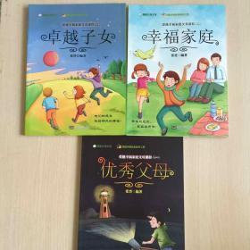 爱能幸福家庭父母课程(一优秀父母)、(二幸福家庭)、(三卓越子女) 全三册,库存书全新