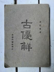 """好品难得!二十实际中国戏曲史上一部最为重要的论著冯沅君""""古优解"""""""