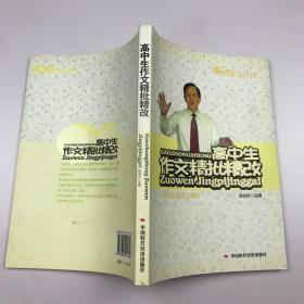 高中生作文精批精改