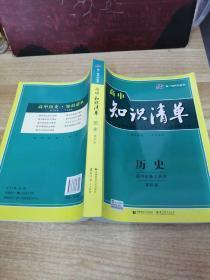 《曲一线科学备考·高中知识清单:历史(高中必备工具书)(课标版)》新f3