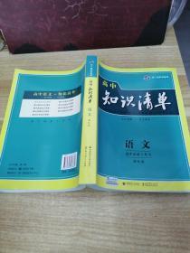 《曲一线科学备考·高中知识清单:语文(高中必备工具书)(课标版)》新f3