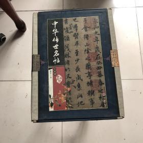 藏书阁:中华传世名帖(竖排线装 全四册 全彩精装版),