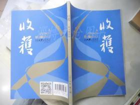 收获(文学双月刊)2015年第3期