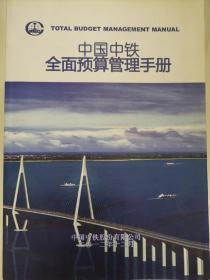 中国中铁全面预算管理手册