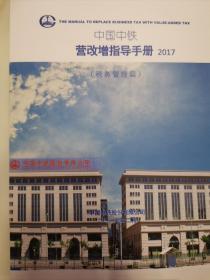 中国中铁营改增指导手册,税务管理篇