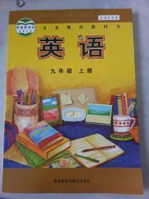 英语  九年级 上册 2013年级(保正版)(天津市专用)