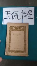民国原版丛书集成:初编:唐宋八大家文钞(第1册)