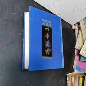 文渊阁 四库全书 第941册,上海古籍出版社
