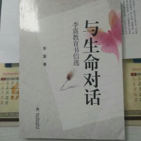 与生命对话:李震教育书信选