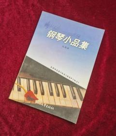 【正版库存现货】钢琴小品集