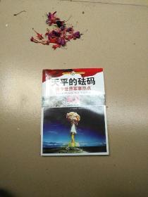 """""""未来军官之路""""丛书:天平的砝码:当今世界军事热点"""