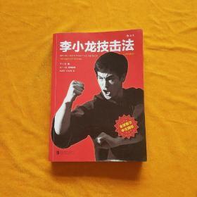 李小龙技击法(全新完整版·平装版)
