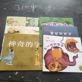 易教成长阅读 6本合售