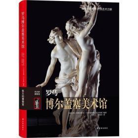 【全新正版】伟大的博物馆--罗马博尔盖塞美术馆