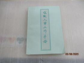 组织人事工作手册