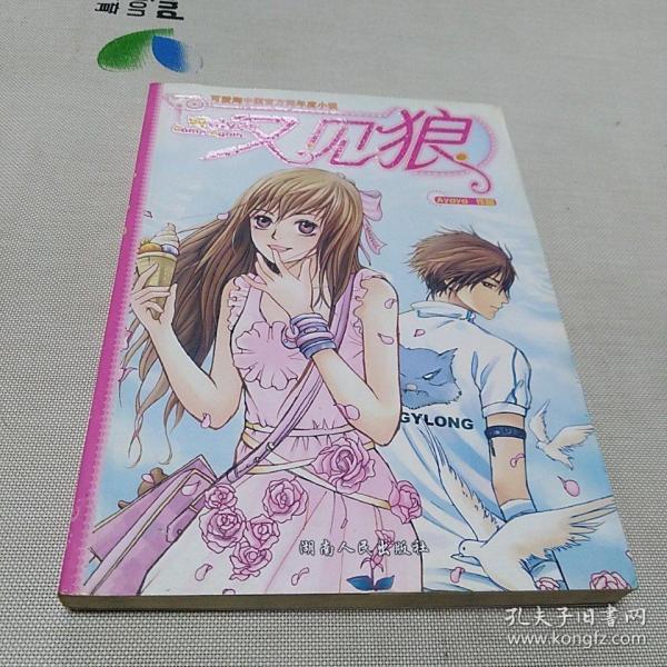 可爱淘可中国官方网年度小说:又见狼