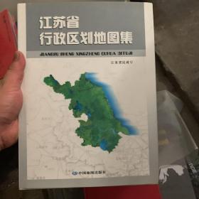江苏省行政区划地图集